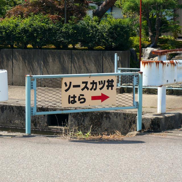 f:id:fukuitabi:20160730211540j:plain