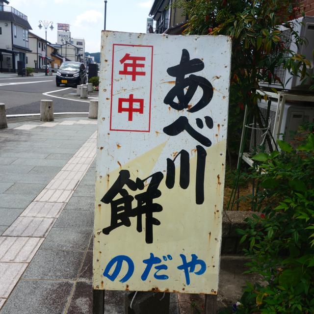 f:id:fukuitabi:20160804220205j:plain