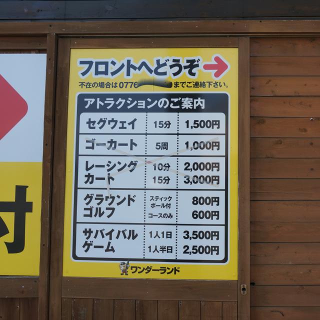 f:id:fukuitabi:20160811094235j:plain