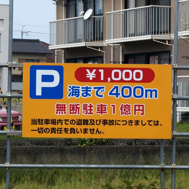 f:id:fukuitabi:20160910071130j:plain