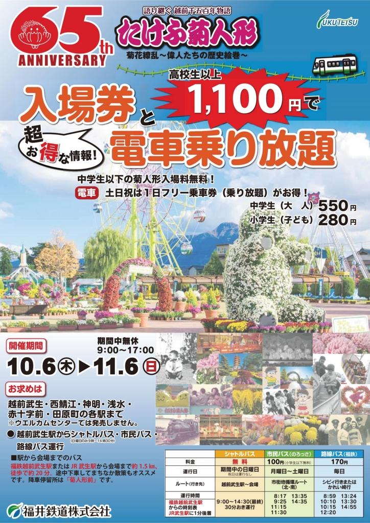 f:id:fukuitabi:20161010222649j:plain