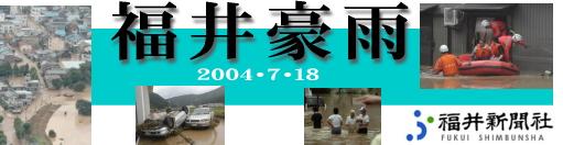 f:id:fukuitabi:20161107091450j:plain