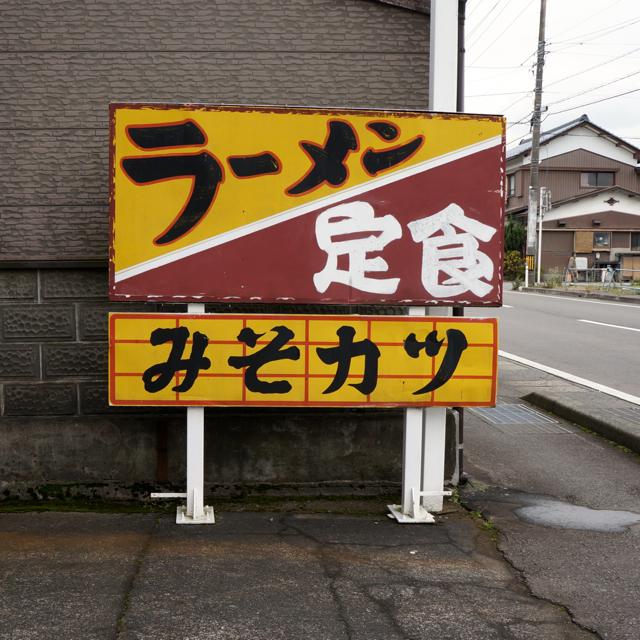 f:id:fukuitabi:20161214094621j:plain
