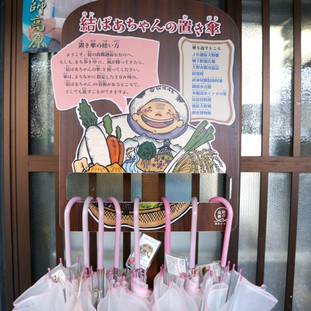 f:id:fukuitabi:20161214094837j:plain