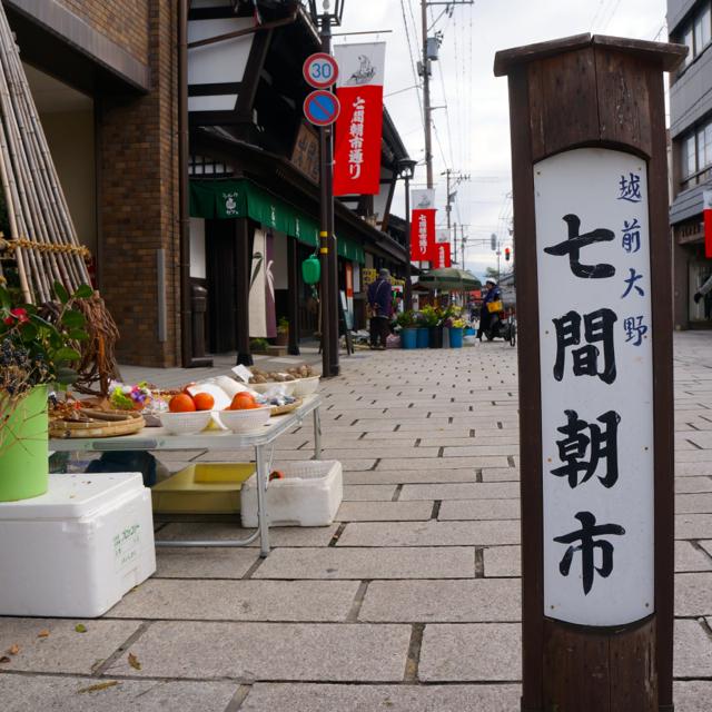 f:id:fukuitabi:20161214095040j:plain