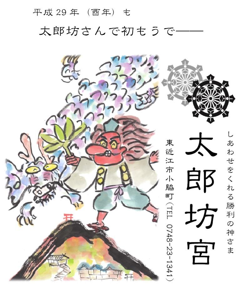 f:id:fukuitabi:20170109093054j:plain