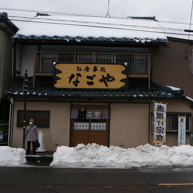 f:id:fukuitabi:20170118093152j:plain