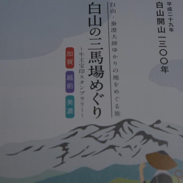 f:id:fukuitabi:20170206071943j:plain