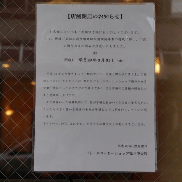 f:id:fukuitabi:20170210100604j:plain