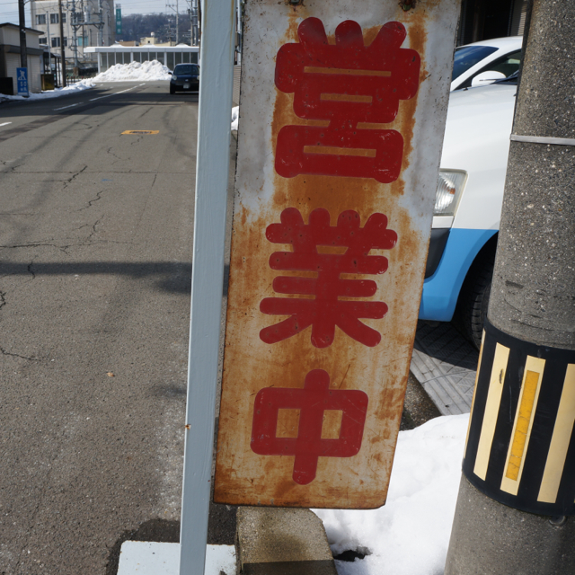 f:id:fukuitabi:20170216073918j:plain