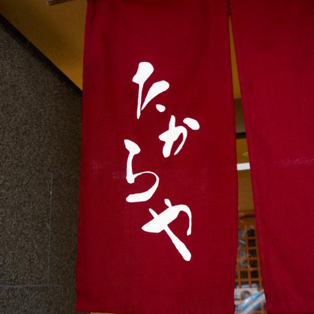 f:id:fukuitabi:20170221153537j:plain
