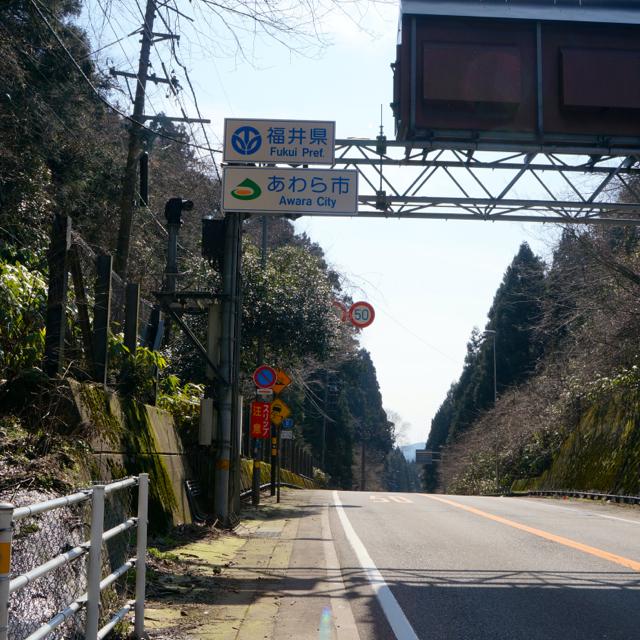 f:id:fukuitabi:20170304212538j:plain