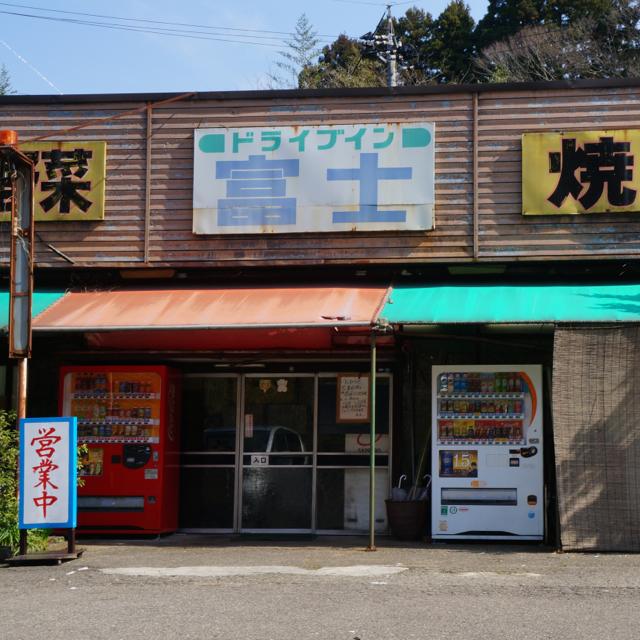 f:id:fukuitabi:20170304212648j:plain