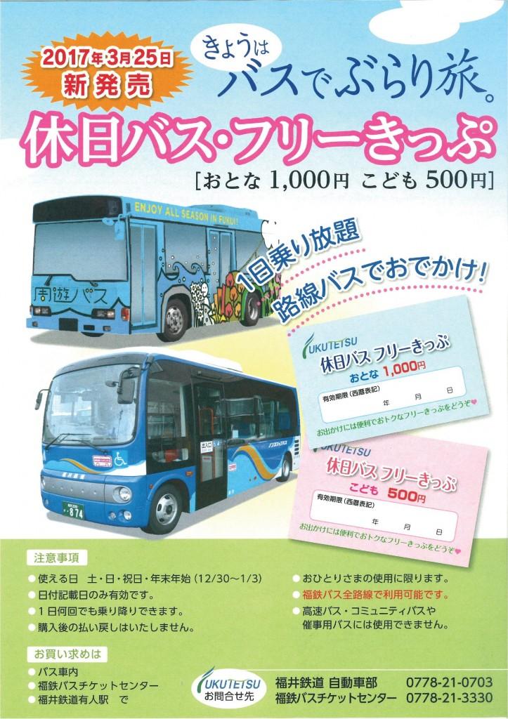 f:id:fukuitabi:20170316124331j:plain