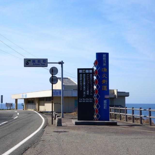 f:id:fukuitabi:20170316135224j:plain