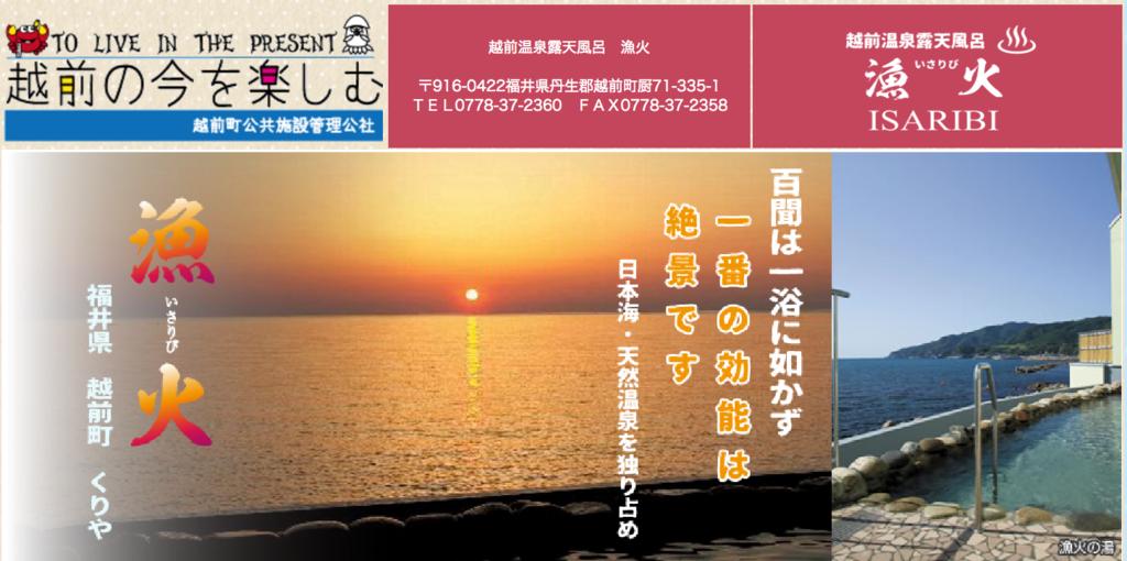 f:id:fukuitabi:20170316140834p:plain