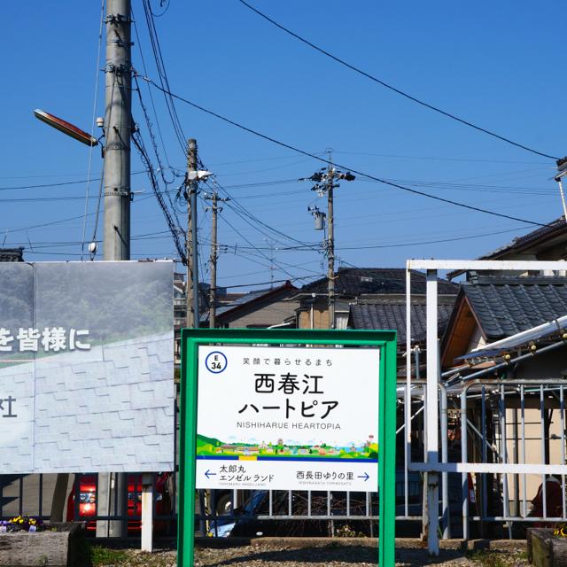 f:id:fukuitabi:20170403113133j:plain