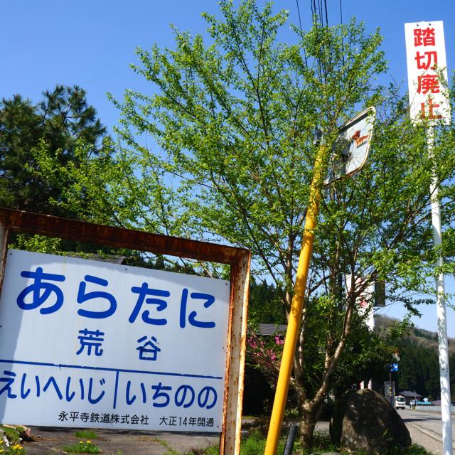 f:id:fukuitabi:20170421083458j:plain