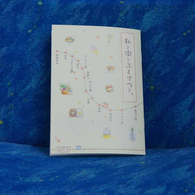 f:id:fukuitabi:20170516125052j:plain