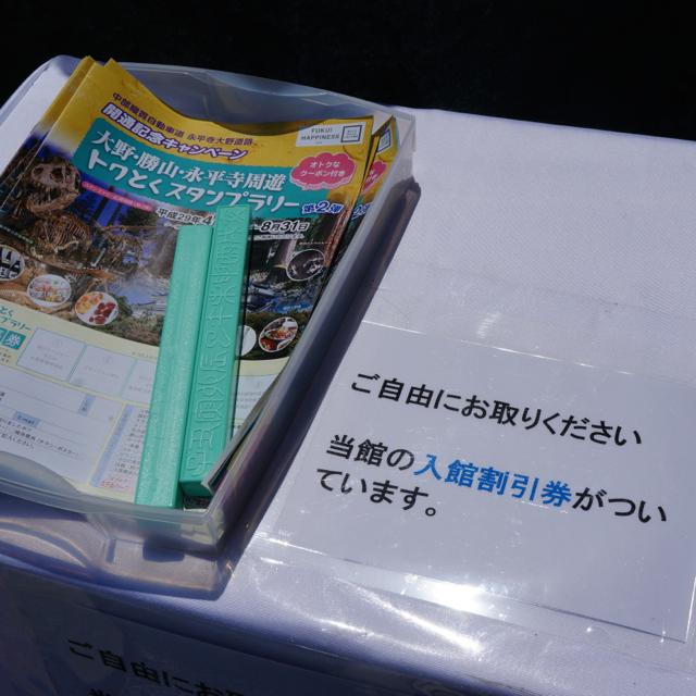 f:id:fukuitabi:20170529093830j:plain