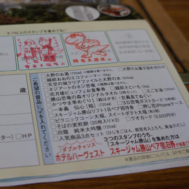 f:id:fukuitabi:20170529100900j:plain