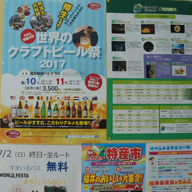 f:id:fukuitabi:20170612075041j:plain