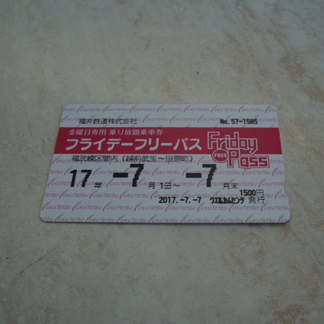 f:id:fukuitabi:20170709080138j:plain