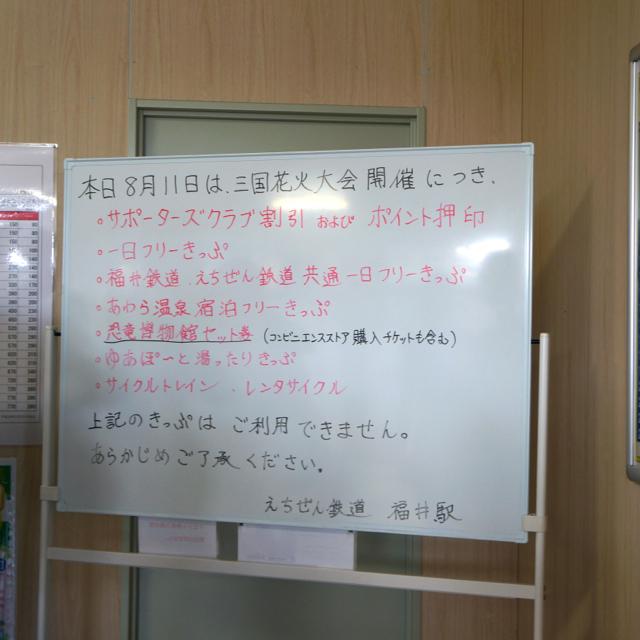 f:id:fukuitabi:20170817213541j:plain