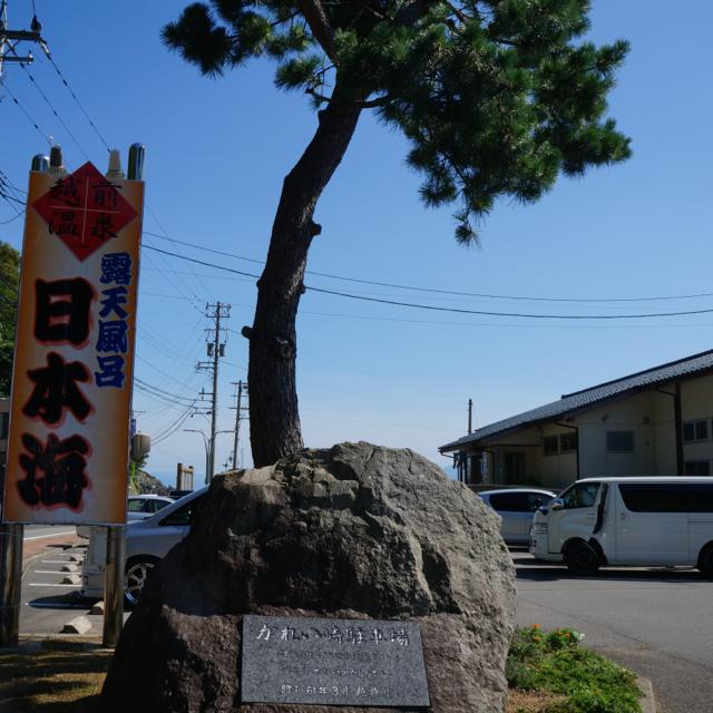 f:id:fukuitabi:20170831203156j:plain