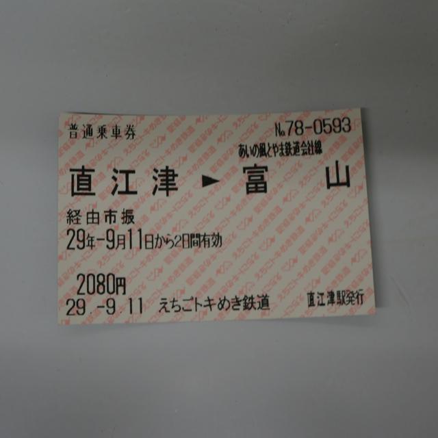 f:id:fukuitabi:20170923063829j:plain