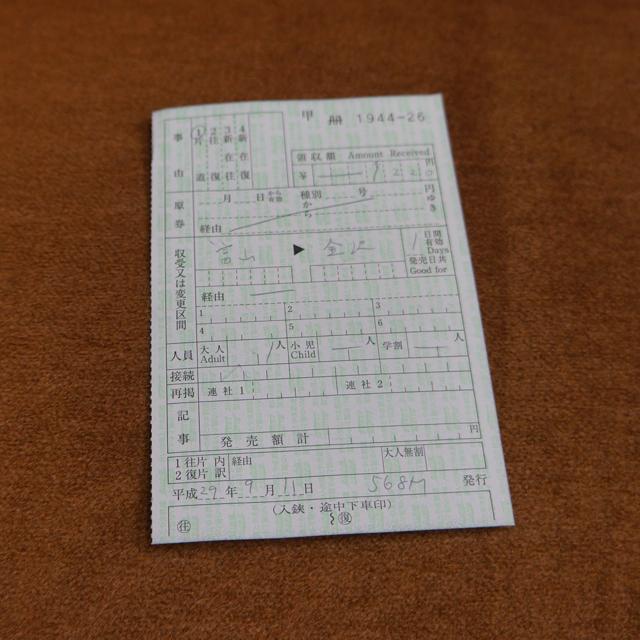 f:id:fukuitabi:20170923064021j:plain