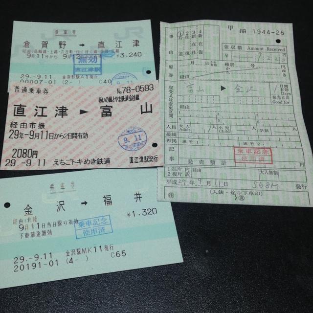 f:id:fukuitabi:20170923064616j:plain