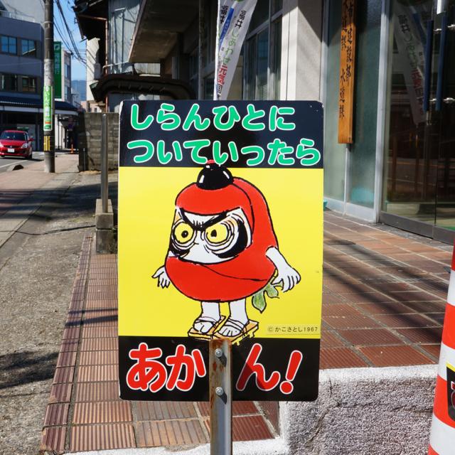 f:id:fukuitabi:20170928102424j:plain