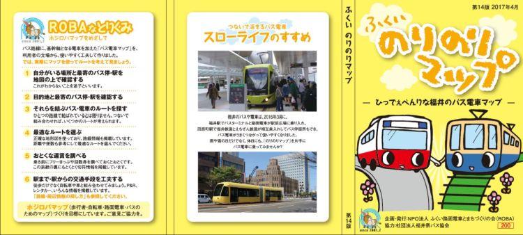 f:id:fukuitabi:20171012102722j:plain