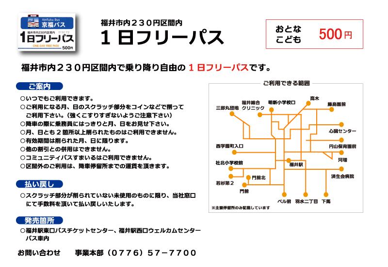 f:id:fukuitabi:20171019110321p:plain