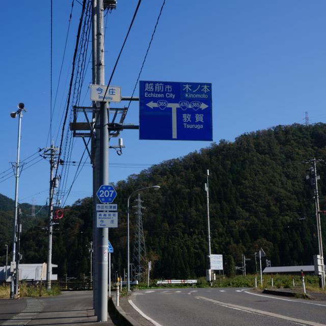 f:id:fukuitabi:20171026183153j:plain