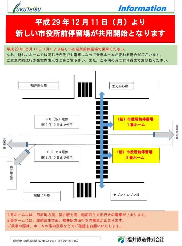 f:id:fukuitabi:20171206160902j:plain