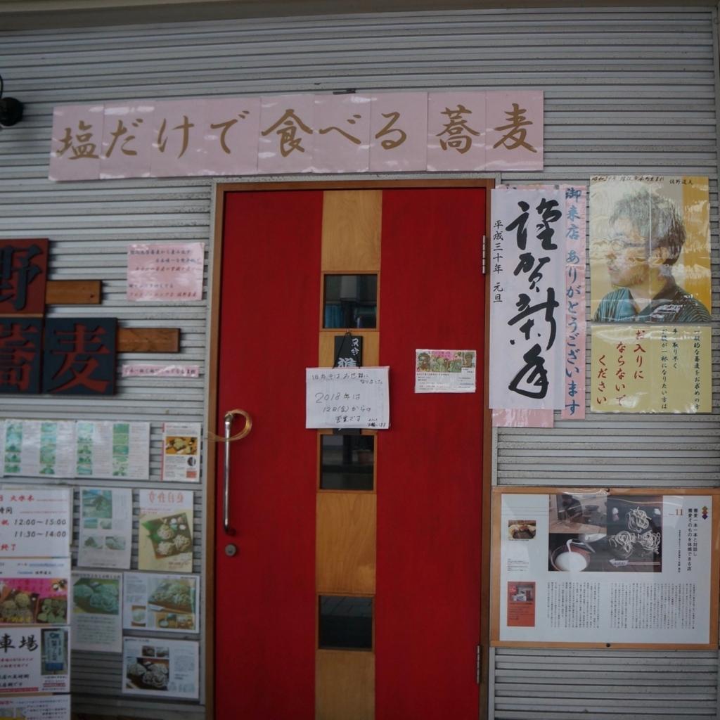 f:id:fukuitabi:20180111124722j:plain