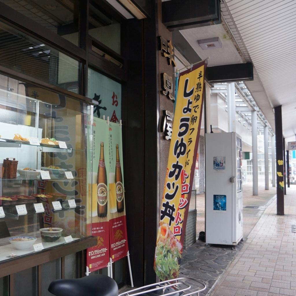 f:id:fukuitabi:20180111124741j:plain
