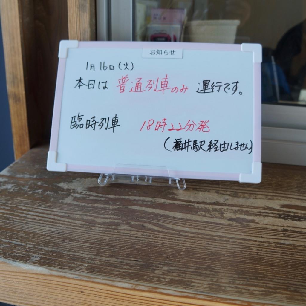f:id:fukuitabi:20180118080203j:plain