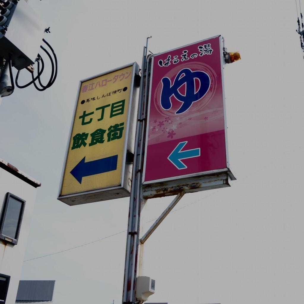 f:id:fukuitabi:20180308105810j:plain