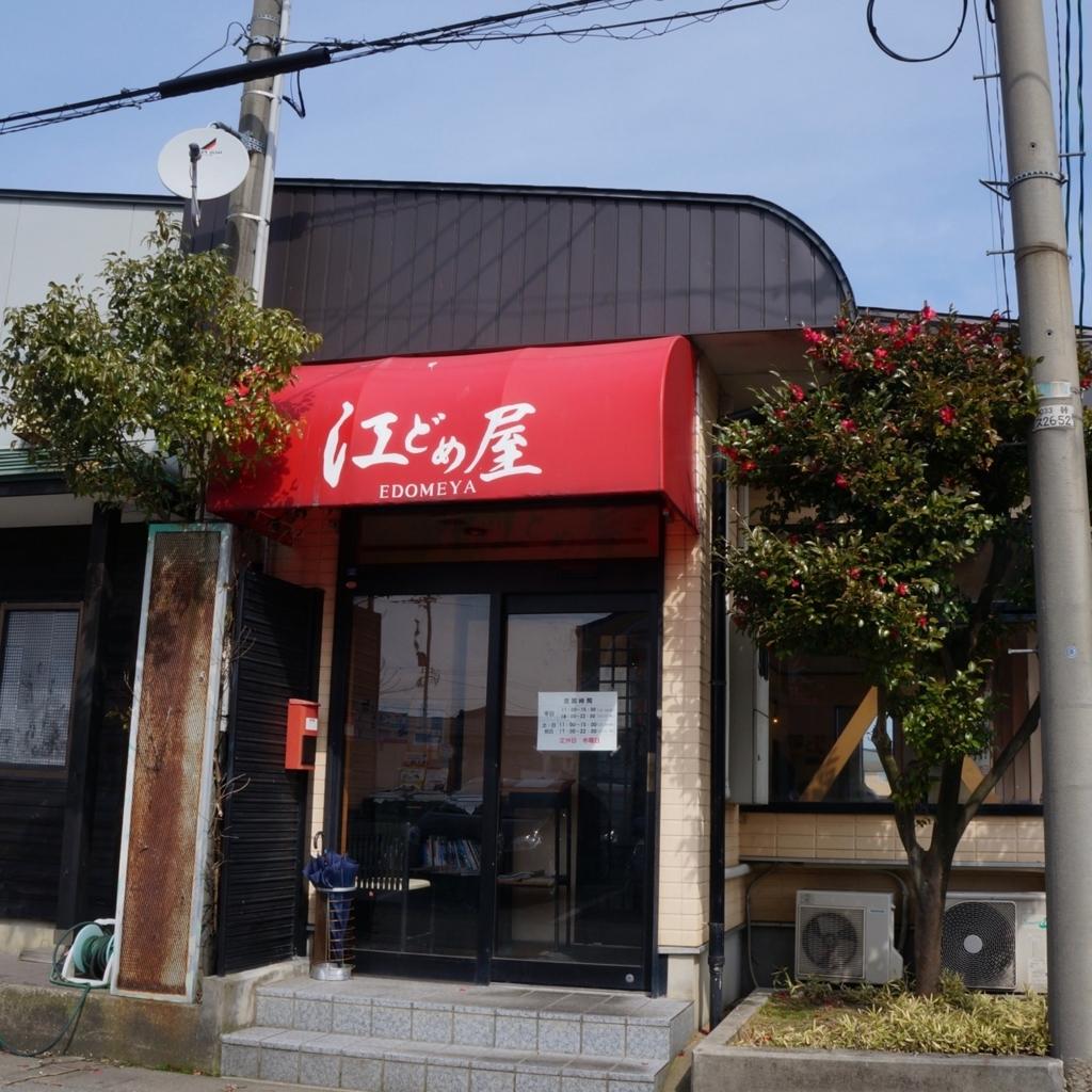 f:id:fukuitabi:20180308105900j:plain