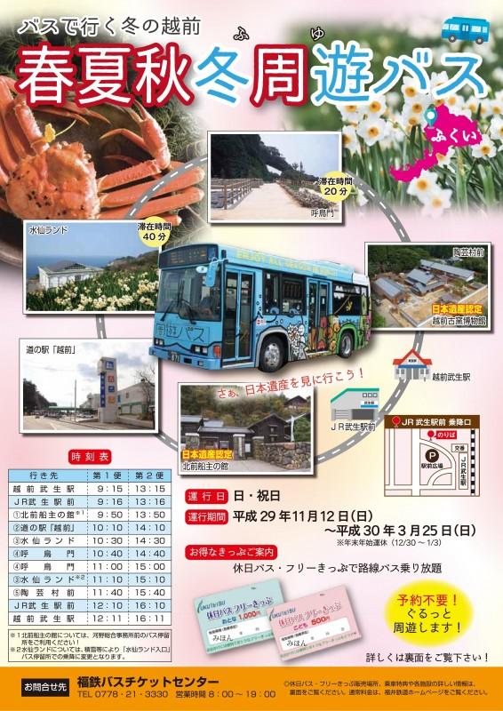 f:id:fukuitabi:20180314101608j:plain