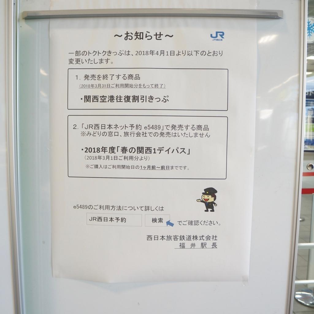 f:id:fukuitabi:20180314101959j:plain