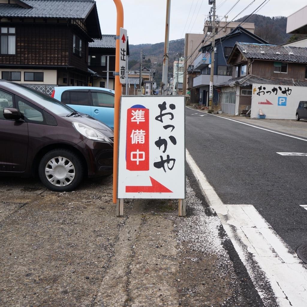 f:id:fukuitabi:20180314103207j:plain