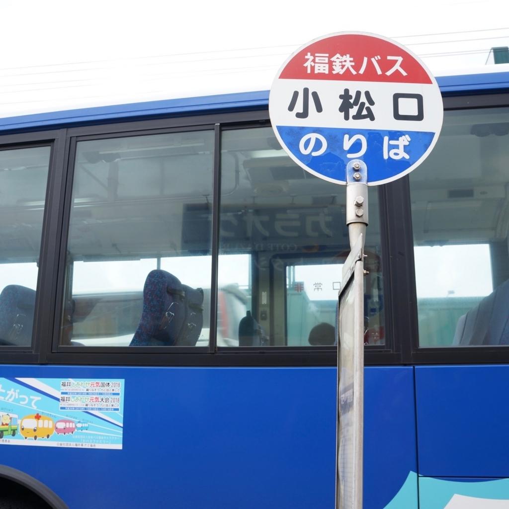 f:id:fukuitabi:20180314103323j:plain