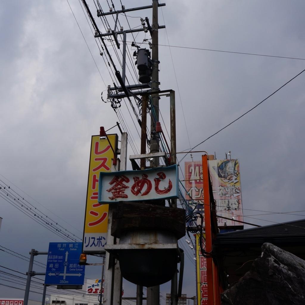 f:id:fukuitabi:20180314103540j:plain