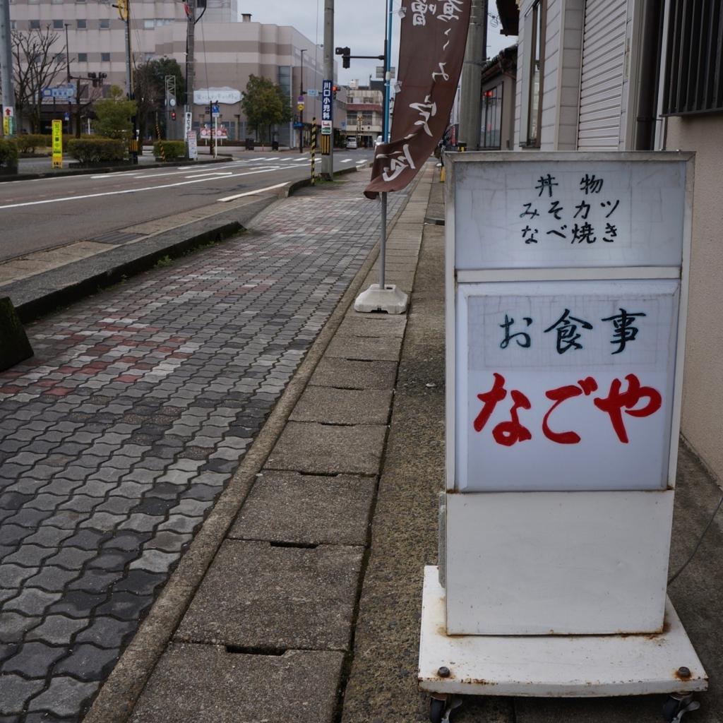 f:id:fukuitabi:20180320181057j:plain