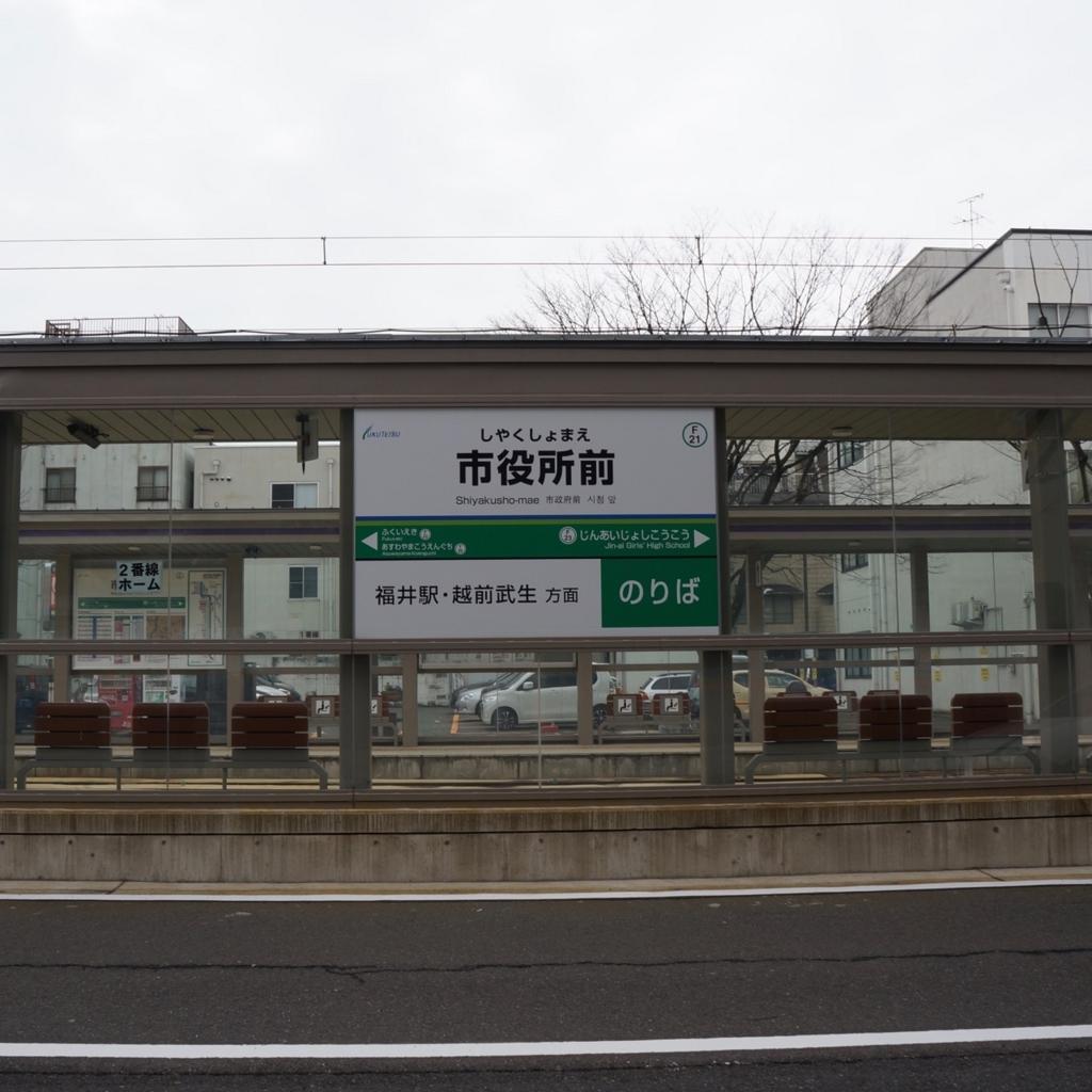 f:id:fukuitabi:20180320181333j:plain