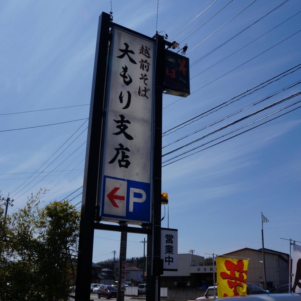 f:id:fukuitabi:20180326102244j:plain